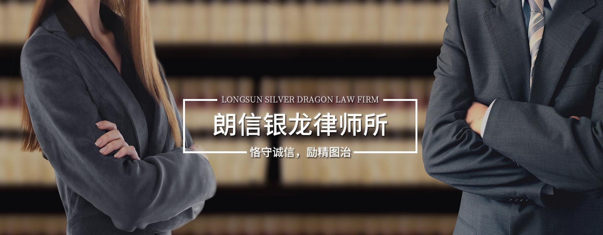 黑龙江万博网页版登录事务所