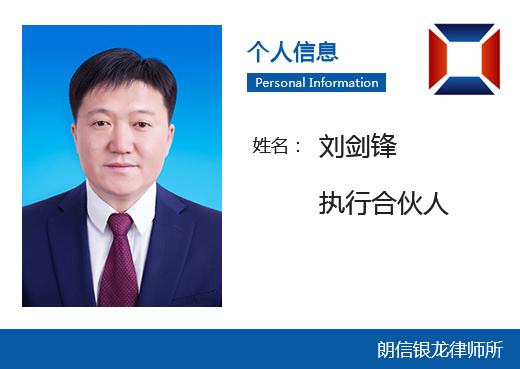 黑龙江律师事务所